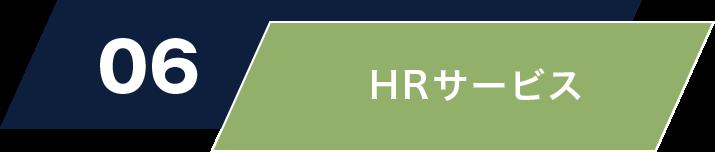 HRサービス