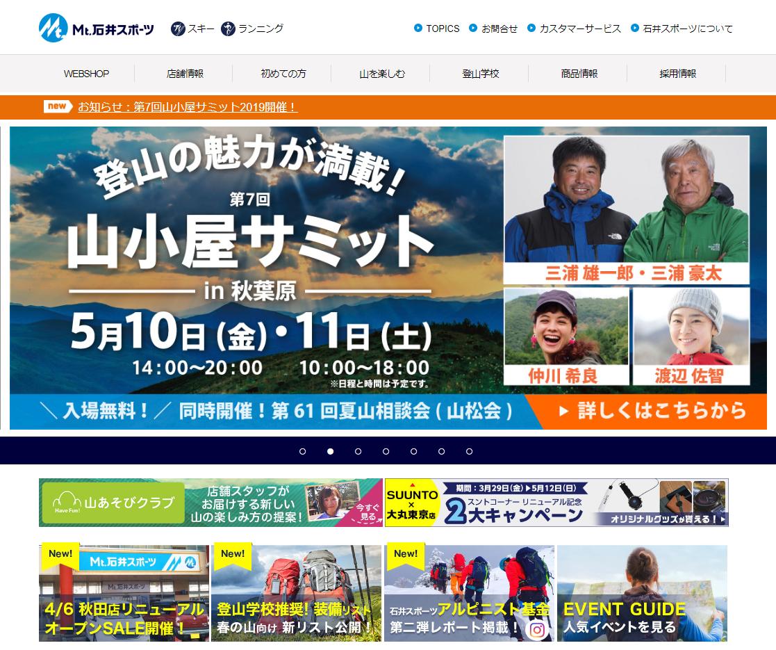 石井コーポレートサイト
