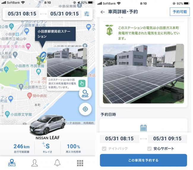 eemoアプリの画面