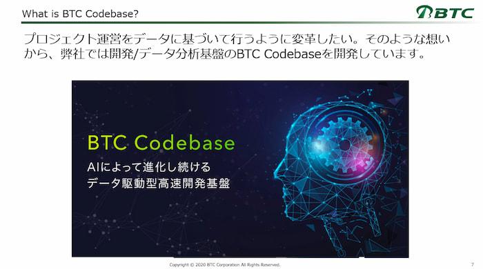 Codebaseとは何か